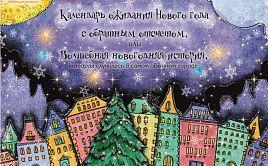 Новогодний Календарь-книга. Что сие такое?